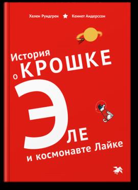 istoriya-o-kroshke-ele-i-kosmonavte-layke