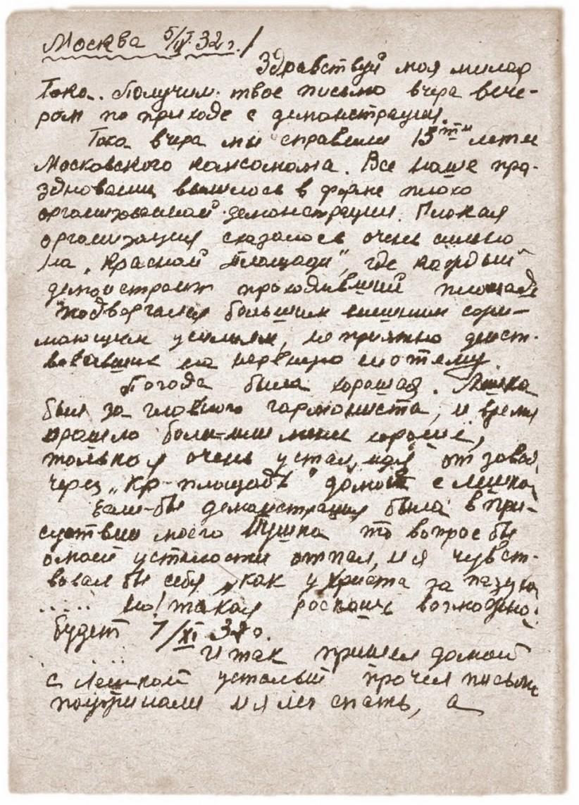 Фрагмент письма Н.А. Пилюгина к А.К. Лепешовой.