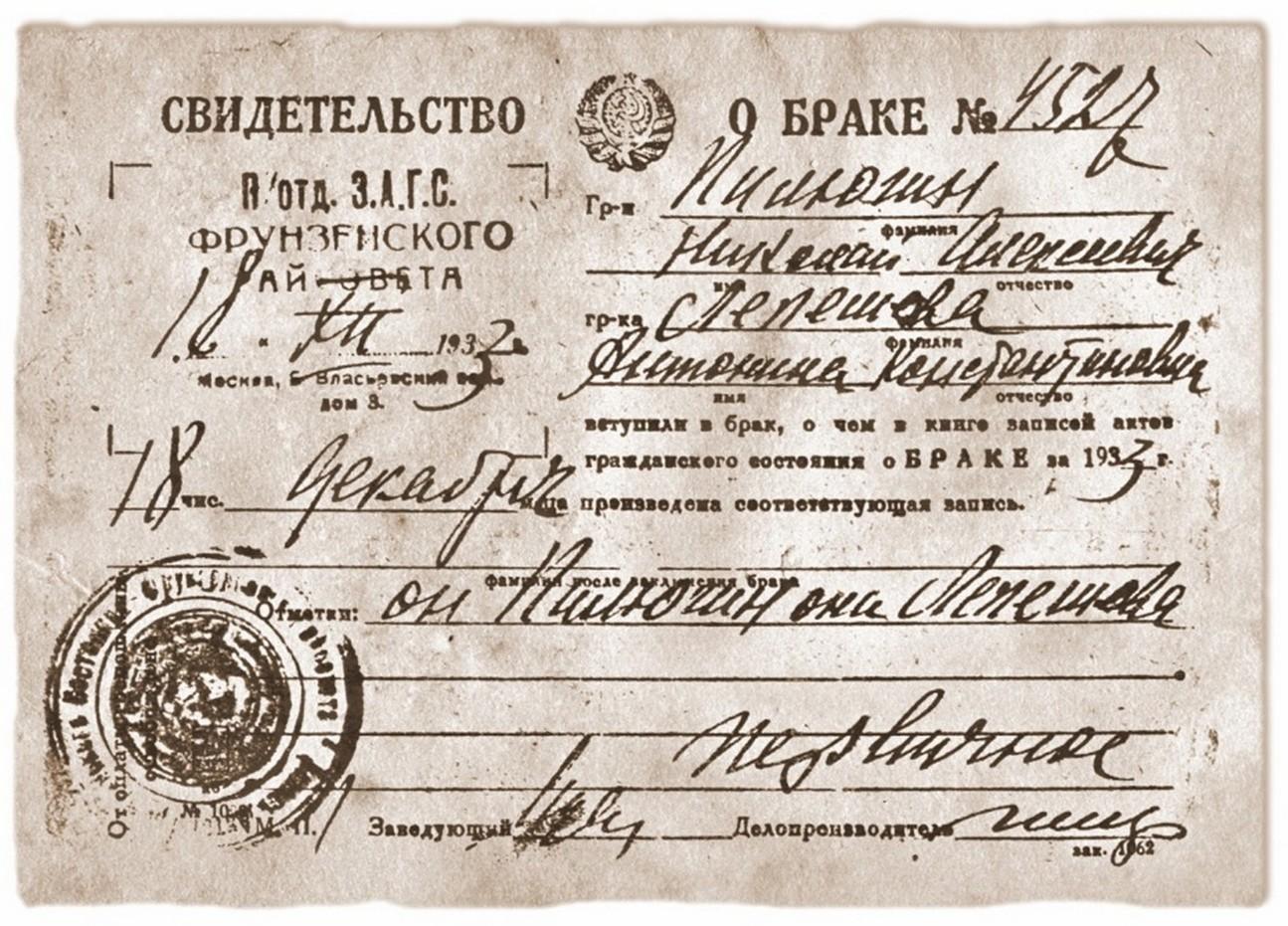 Свидетельство о браке Пилюгина Н.А. и Лепешовой А.К.