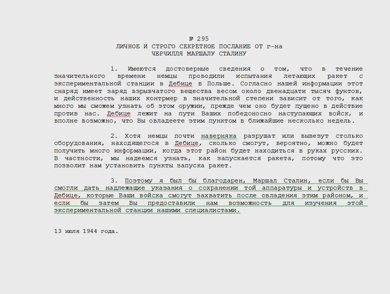 Письмо премьер-министра Великобритании Уинстона Черчилля  к Маршалу Советского Союза Иосифу Виссарионовичу Сталину.