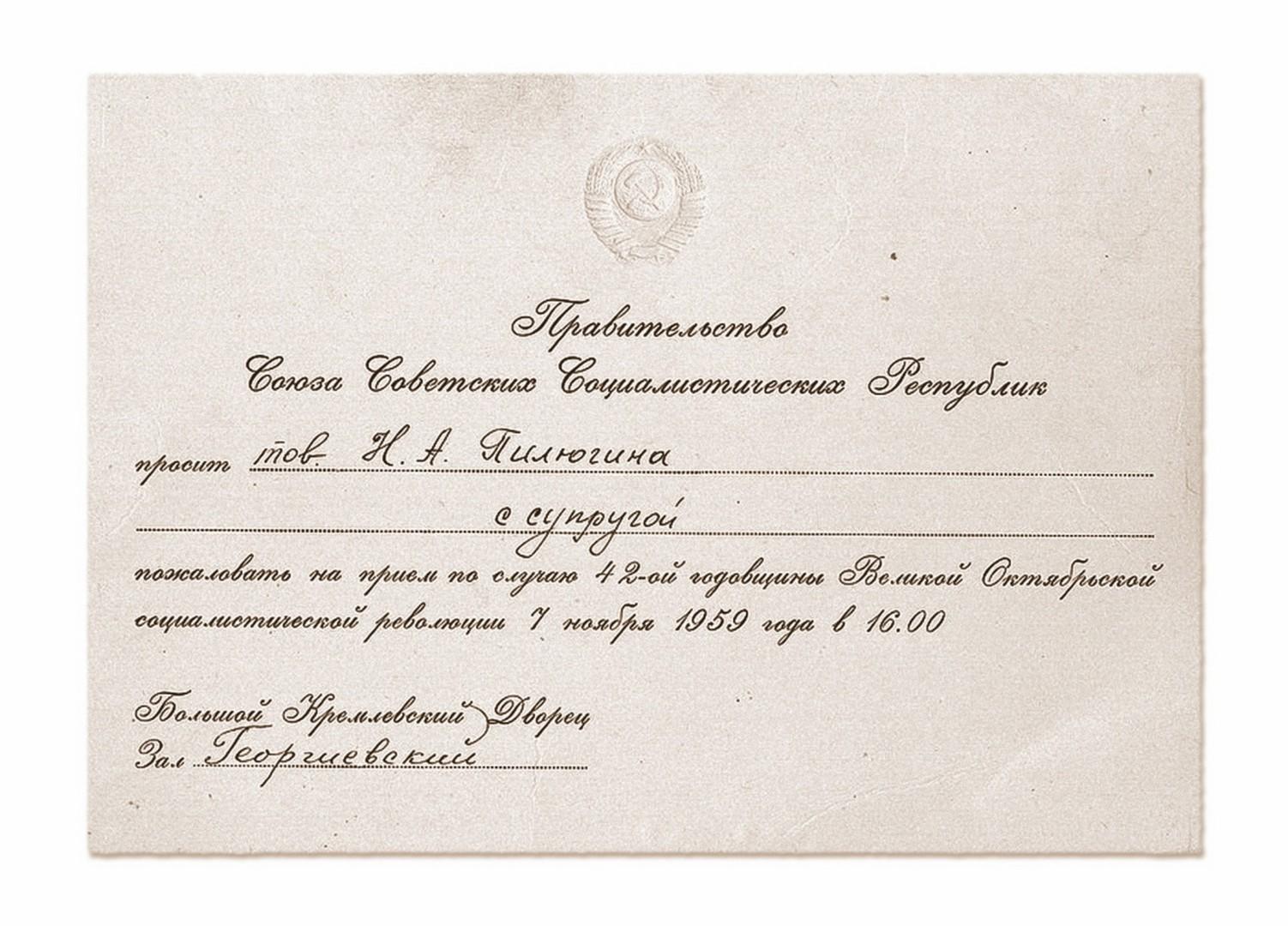 Приглашение на правительственный прием.