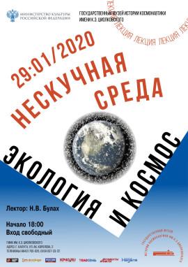 Лекция 29 янв 2020