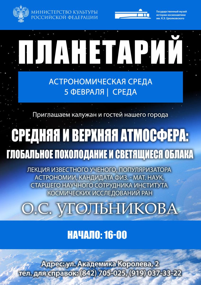 астросреда 5 февраля