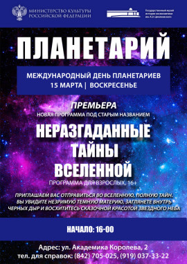 Den Planetariev 2020