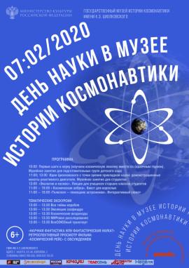 День науки 2020