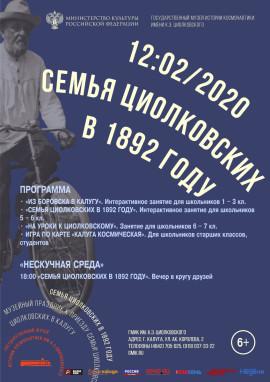 Музейный праздник Приезд Циолковс