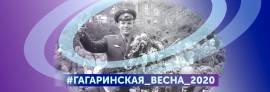 На слайдер Гагарин весна 2020-2