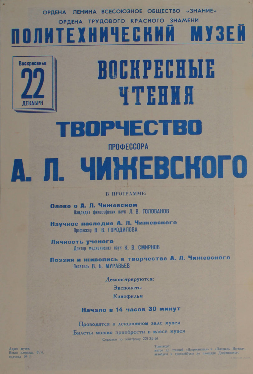 Чтения в Политехническом музее