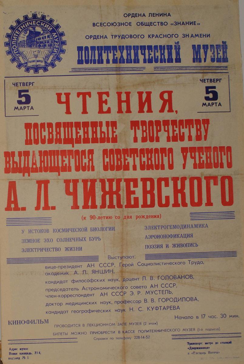 Чтения в Москве