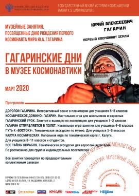 Гагаринские дни