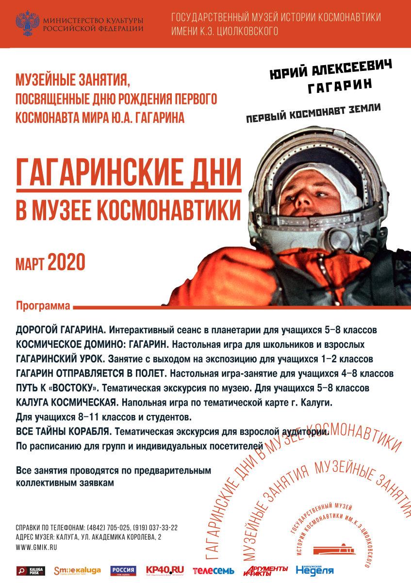 http://www.gmik.ru/wp-content/uploads/2020/03/Gagarinskie-dni.jpg