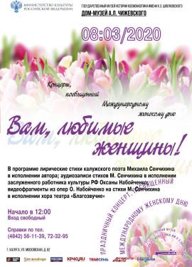 Концерт к 8 марту Сенчихин