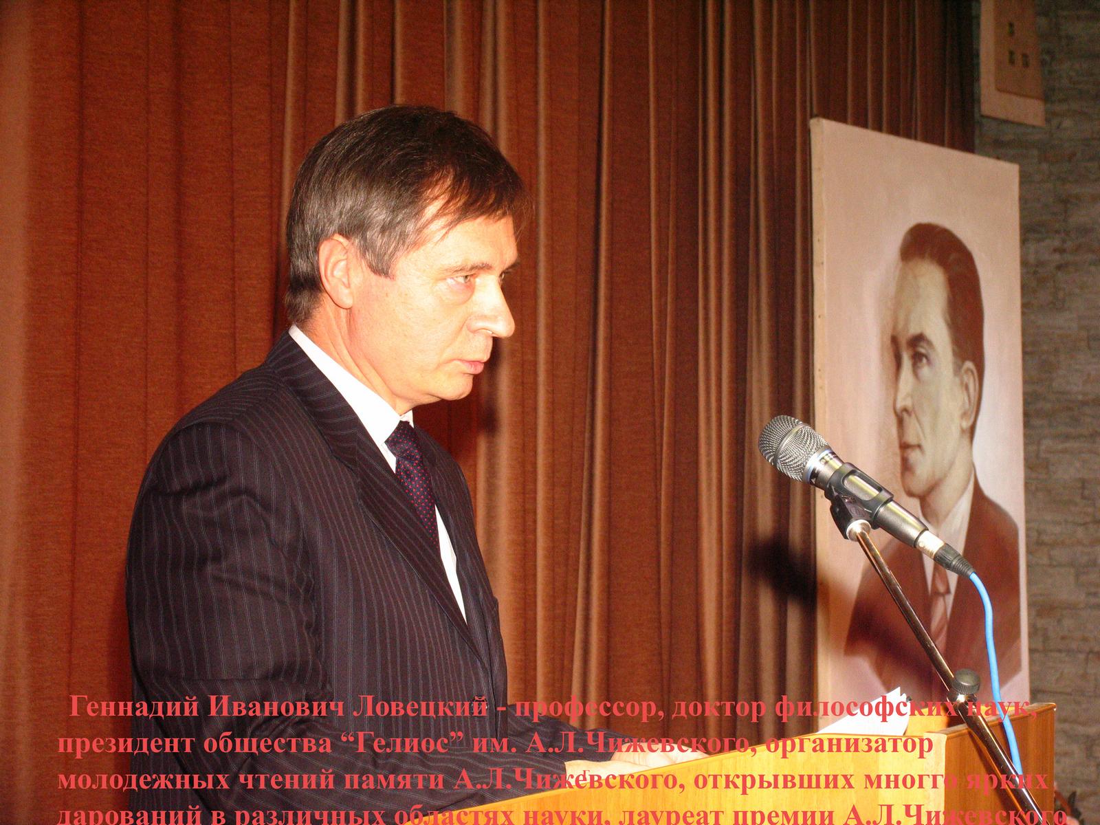 Г.И. Ловецкий