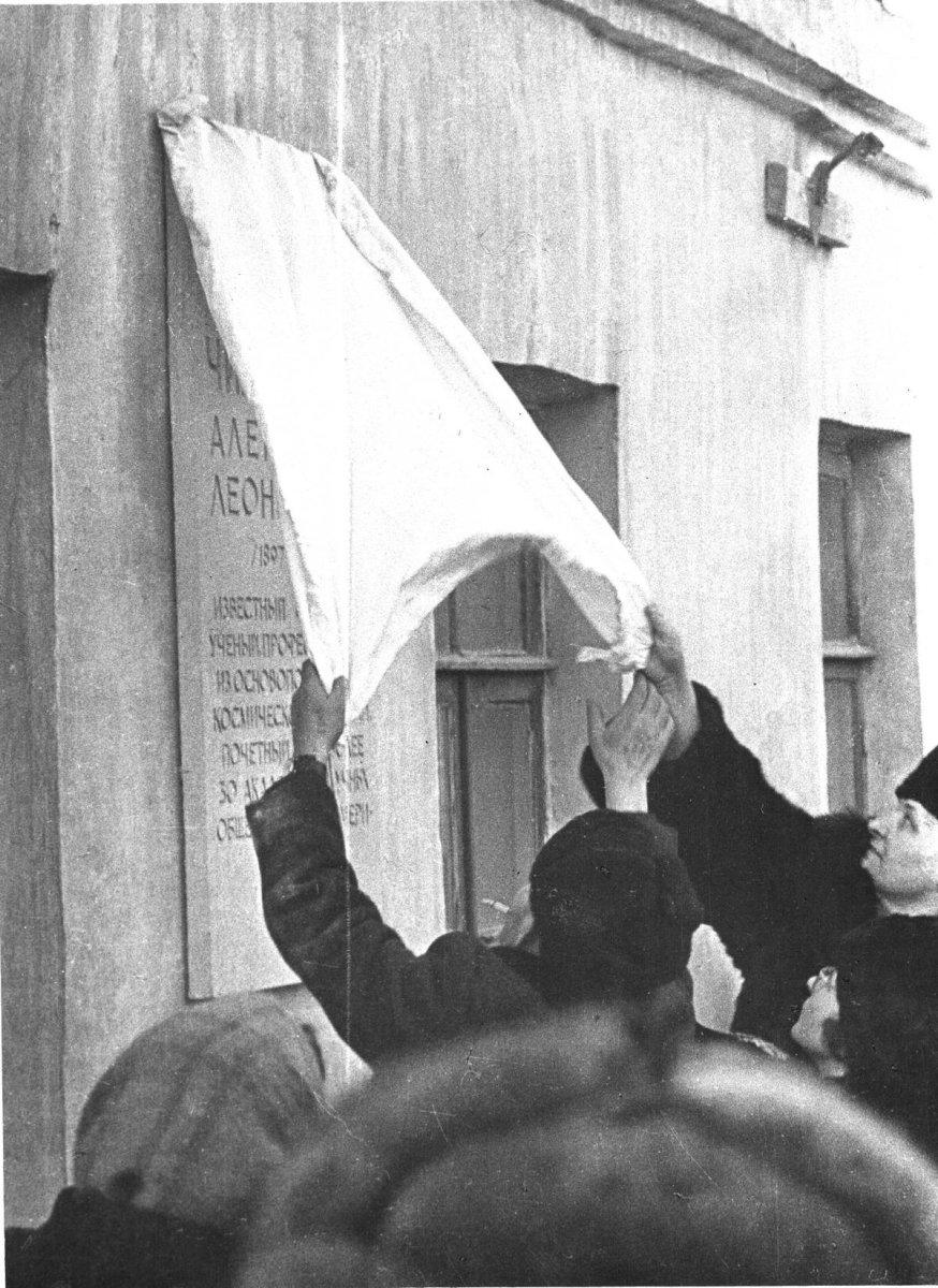 Открытие мемориальной доски. 1972 г.