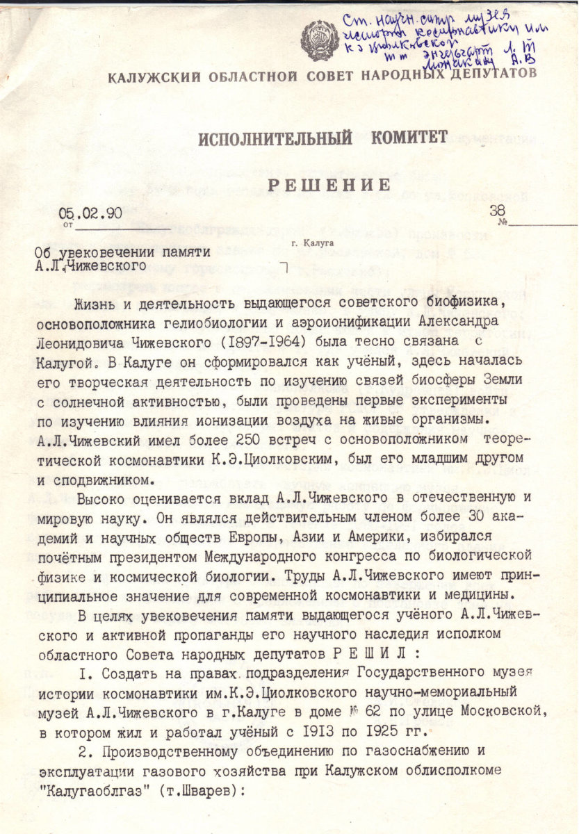 Решение облисполкома 1990 г.