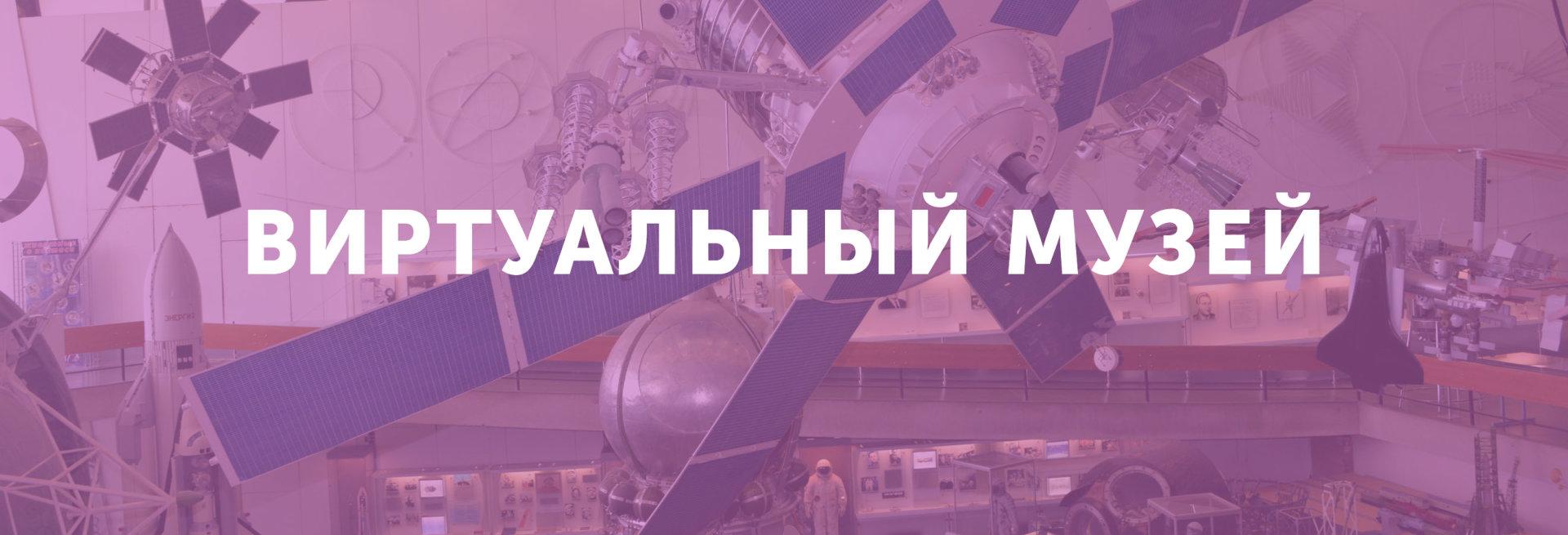 Слайдер Виртуальный музей