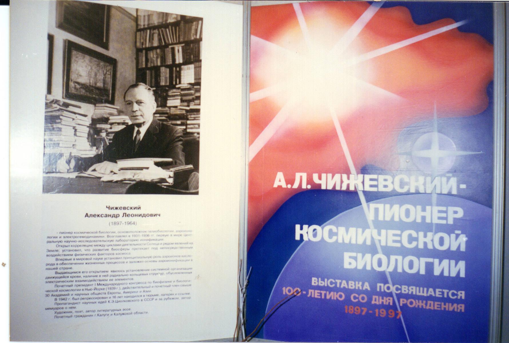 Выставка в Государственном музее истории космонавтики имени К.Э. Циолковского