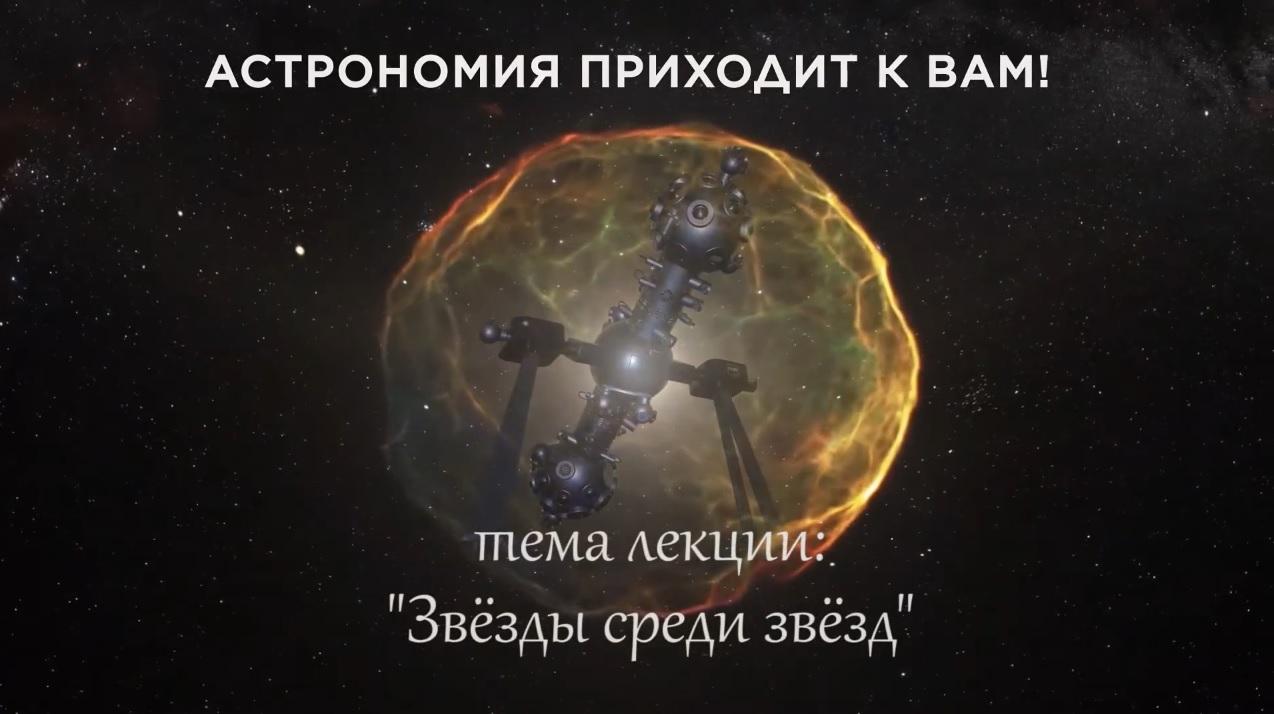 Звезды среди звезд