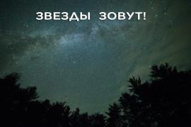 Звезды зовут
