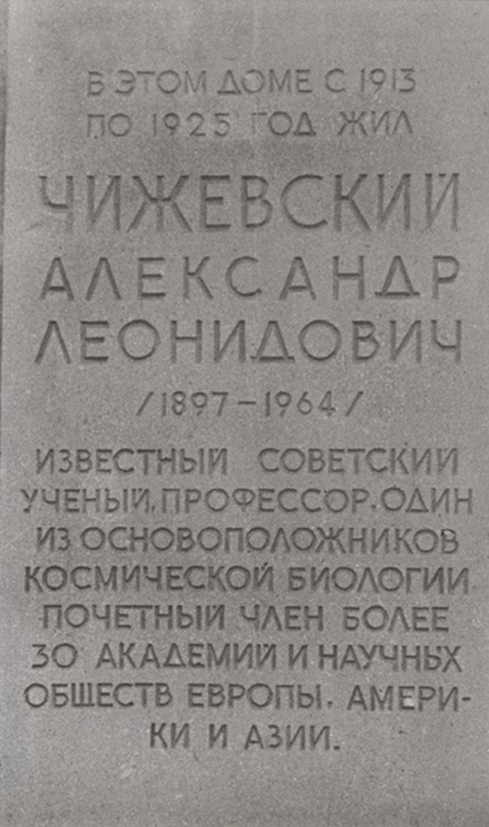 Мемориальная доска на доме, принадлежавшем семье А.Л. Чижевского