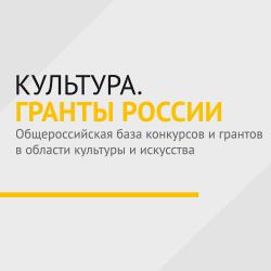 Портал Культура. Гранты России