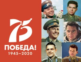 Космонавты-участники ВОВ-1