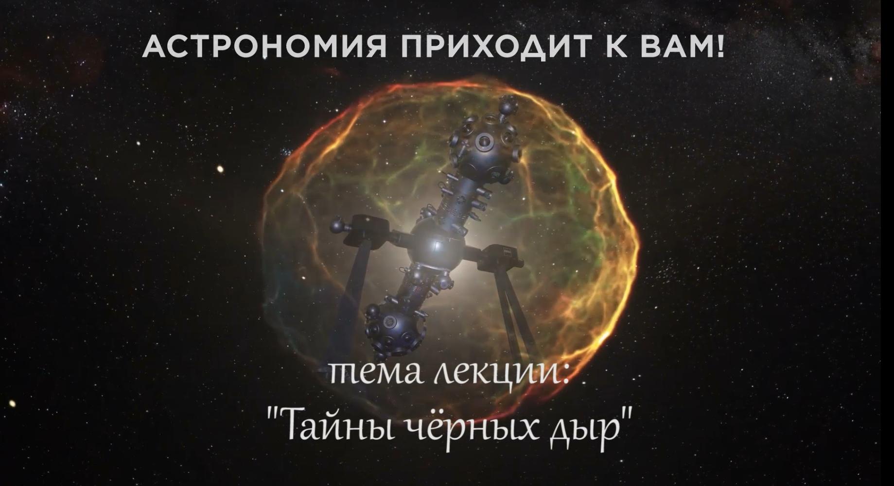 Тайны черных дыр