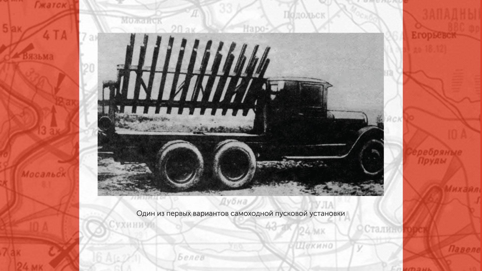 Один из первых вариантов самоходной пусковой установки