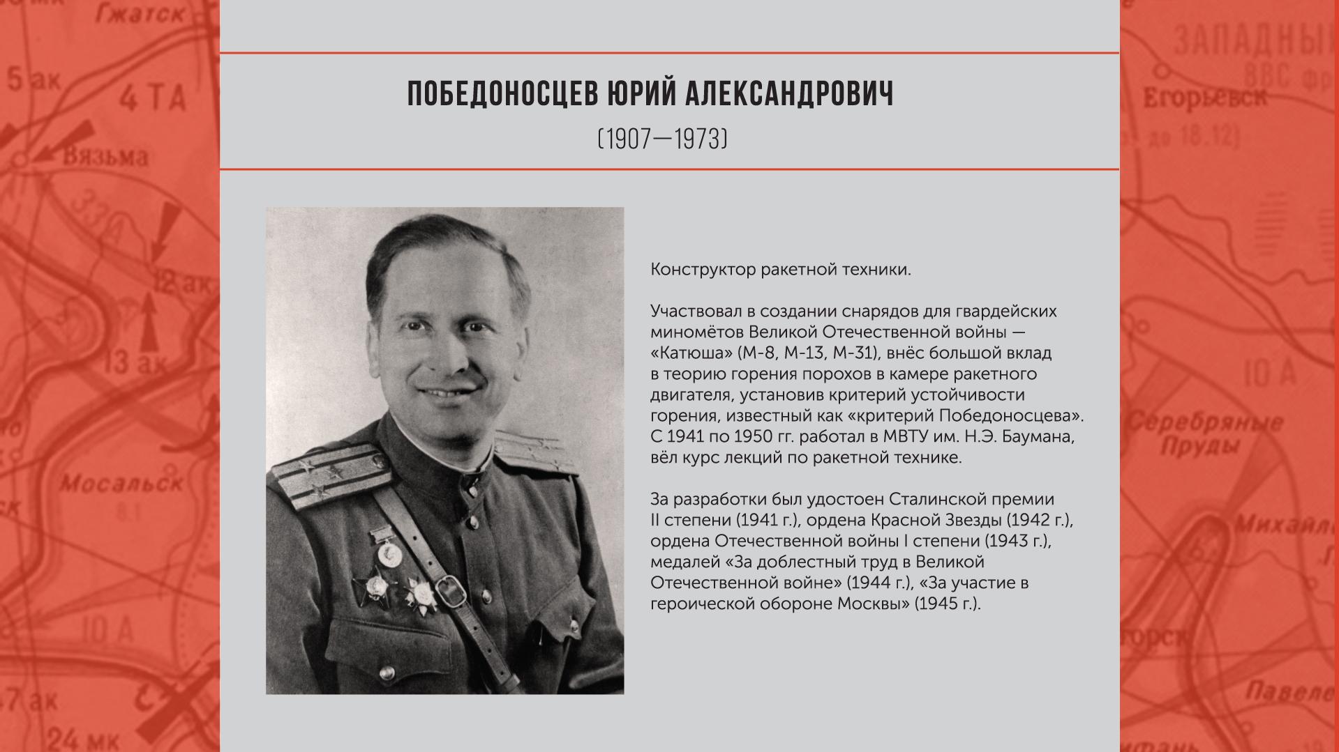 Победоносцев Юрий Александрович