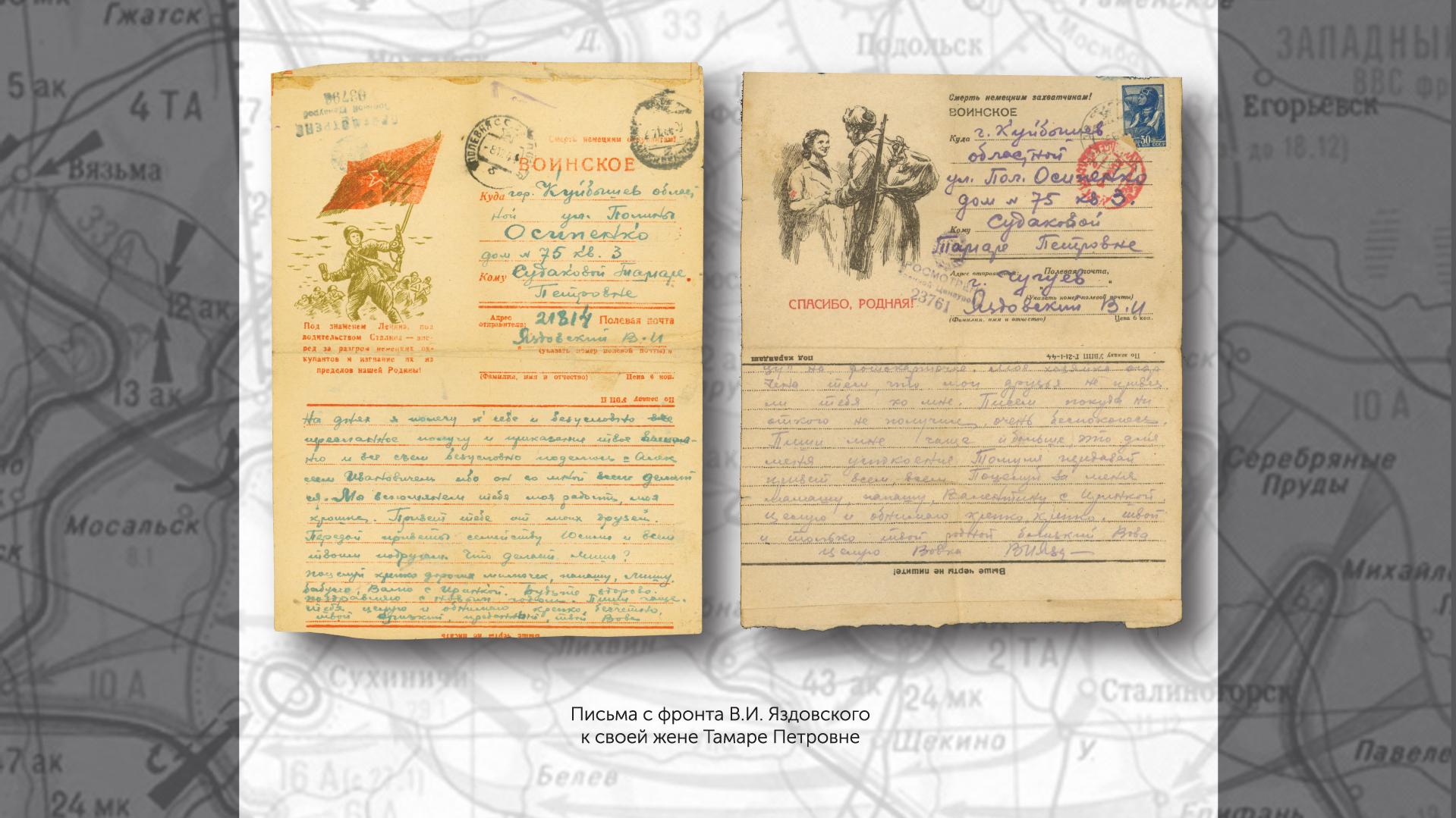 Письма с фронта В.И. Яздовского