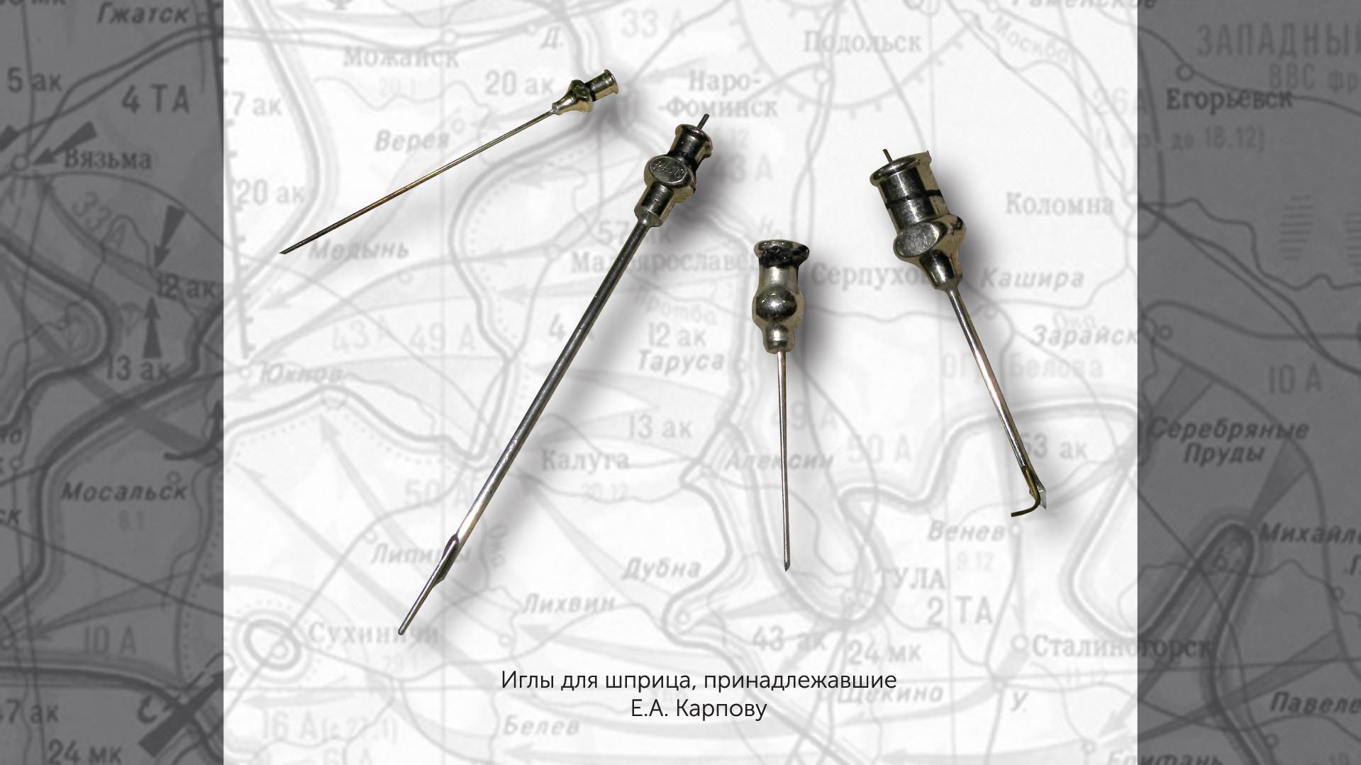 Иглы для шприца, принадлежащие Е.А. Карпову