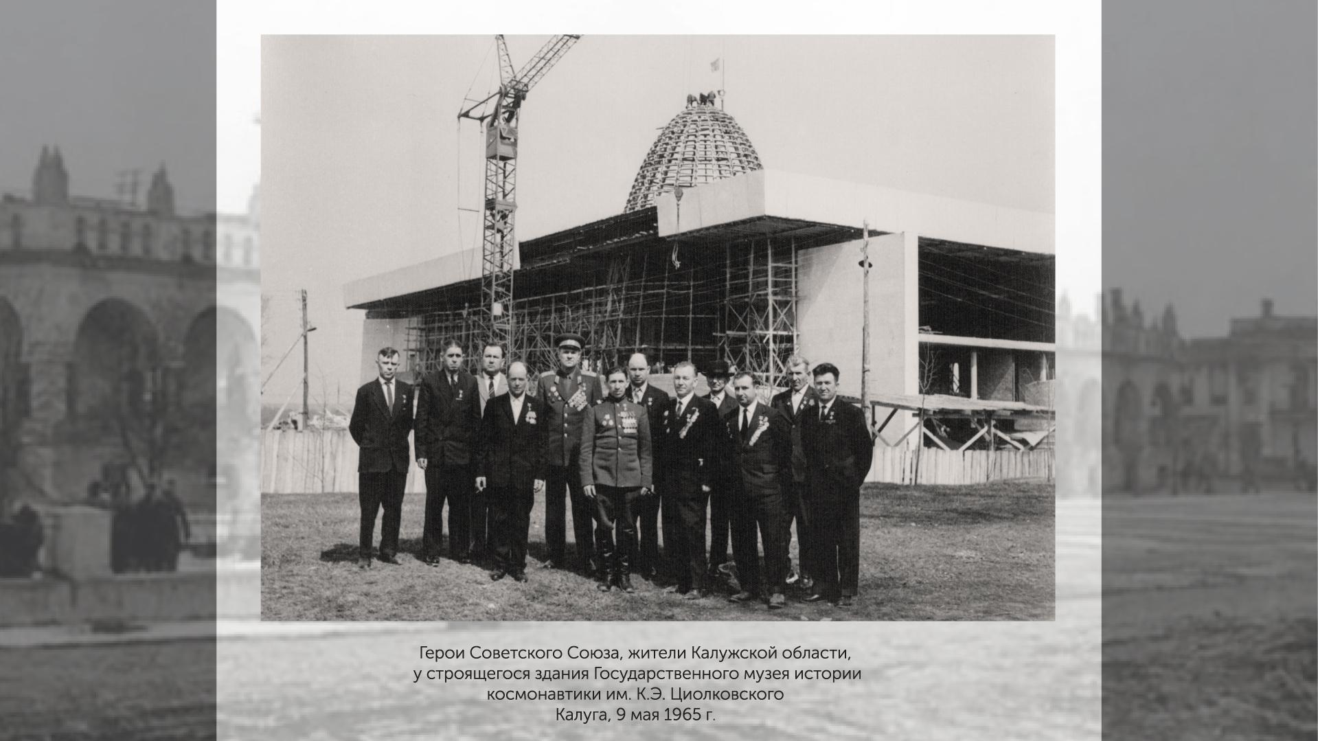 Герои Советского союза у строящегося здания Государственного музея истории космонавтики имени К.Э. Циолковского