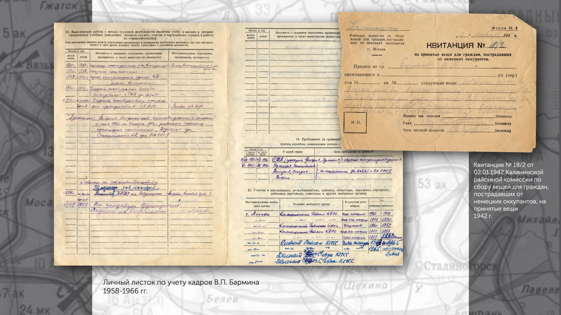 Личный листок по учету кадров В.П. Бармина