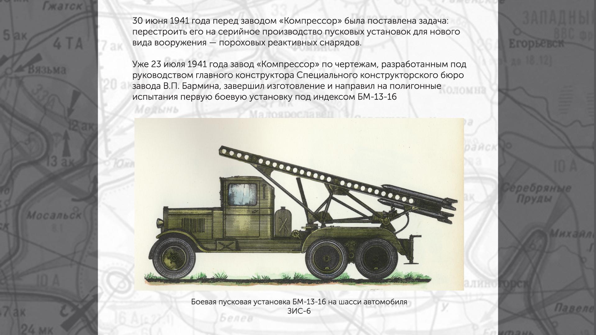 БМ-13-16 на шасси автомобиля ЗИС-6