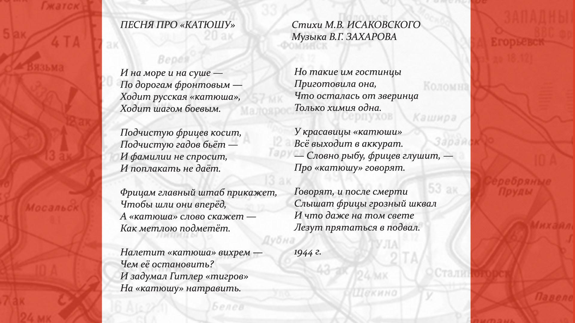 "Песня про ""Катюшу"""