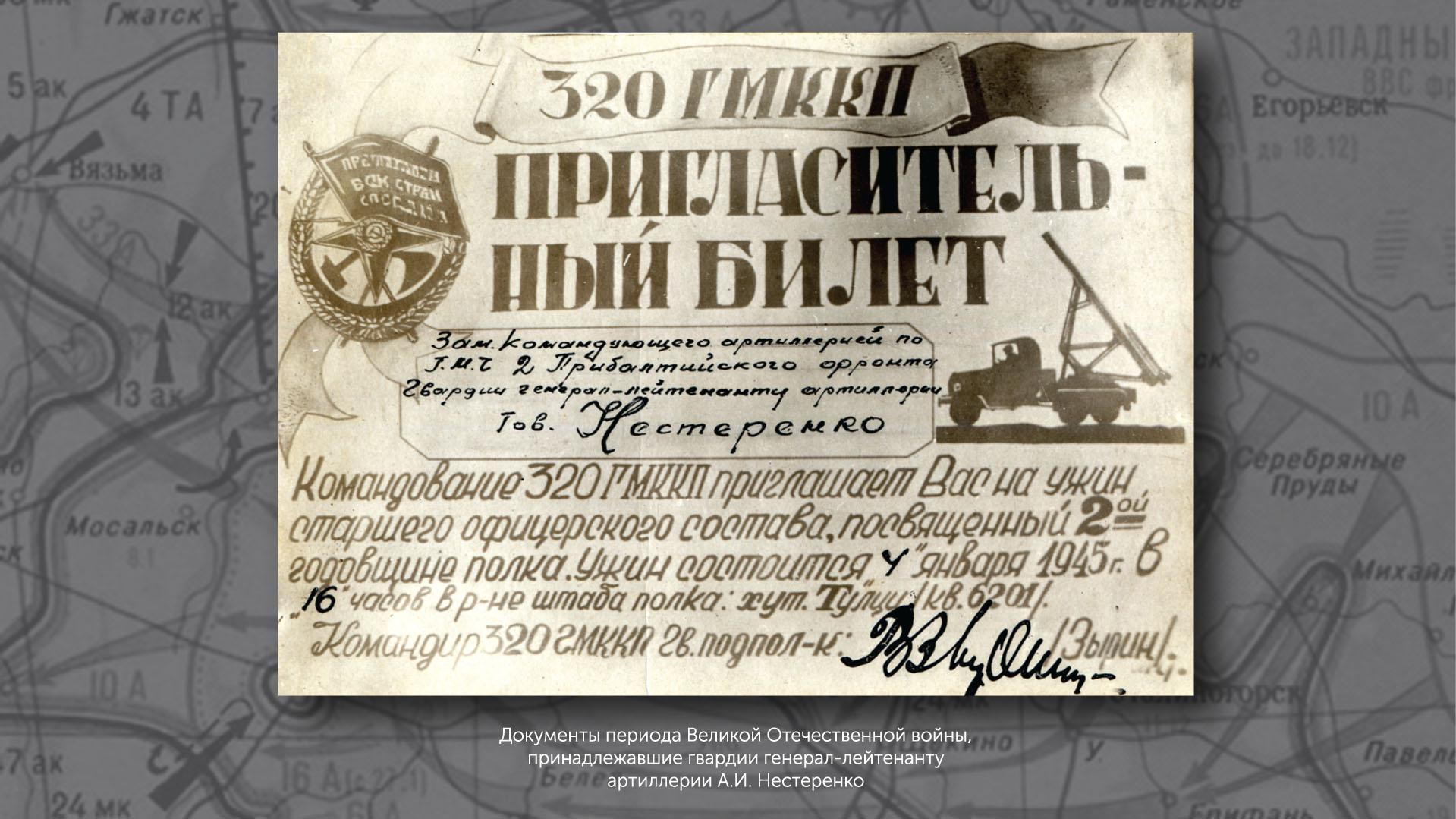 Документы А.И. Нестеренко
