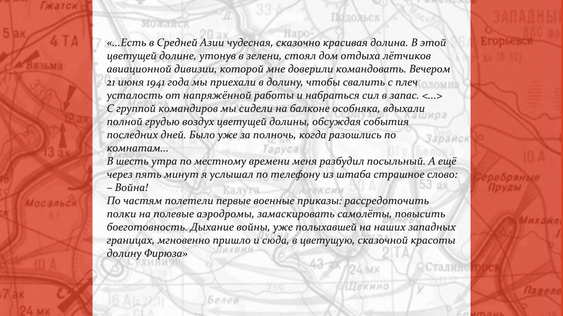 Из воспоминаний Н.П. Каманина