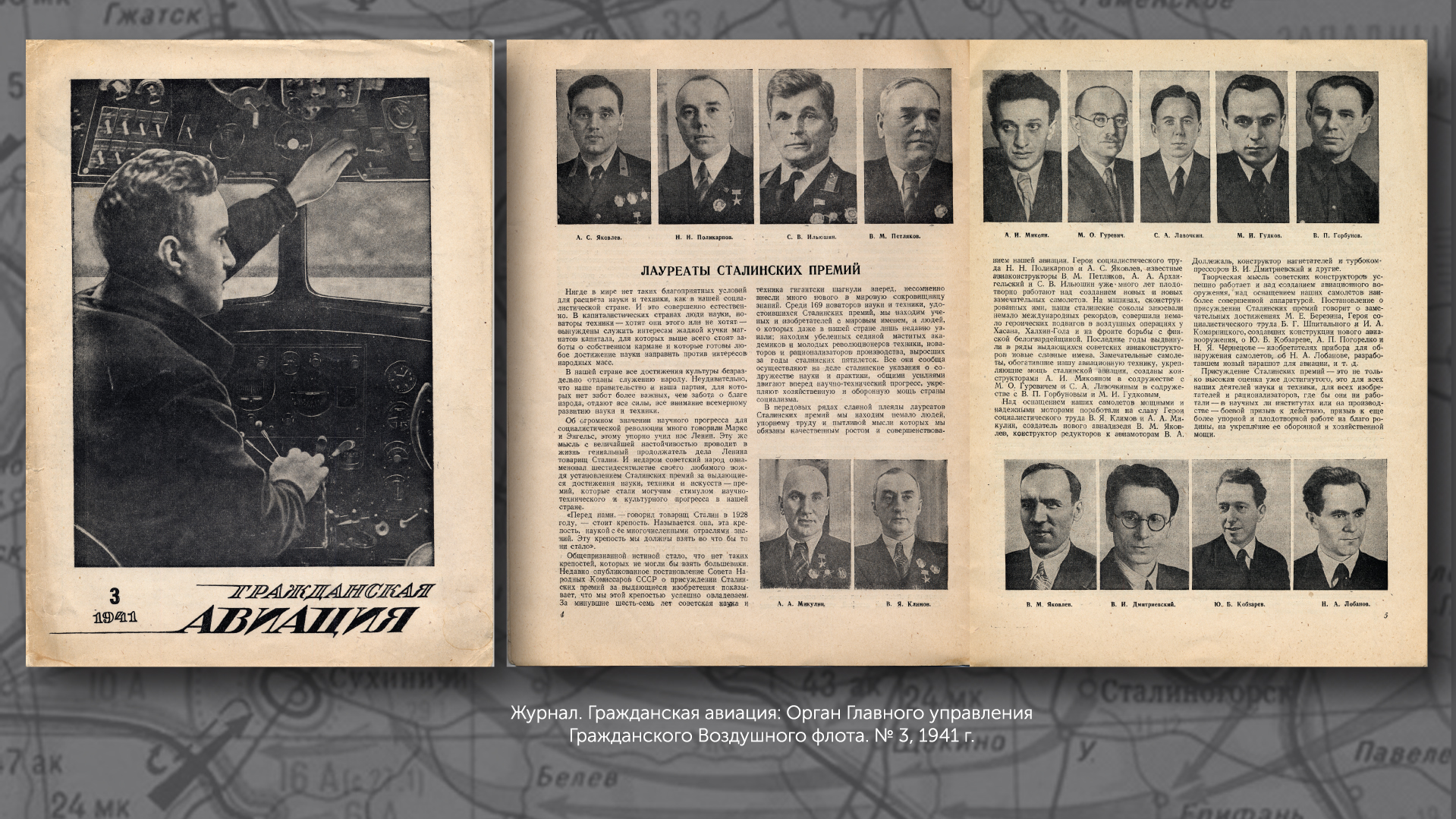 Журналы авиационной тематики