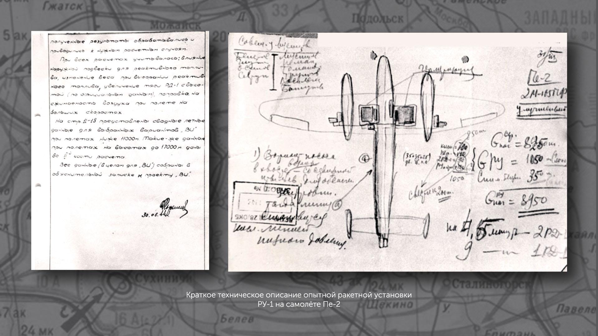 Краткое техническое описание опытной ракетной установки