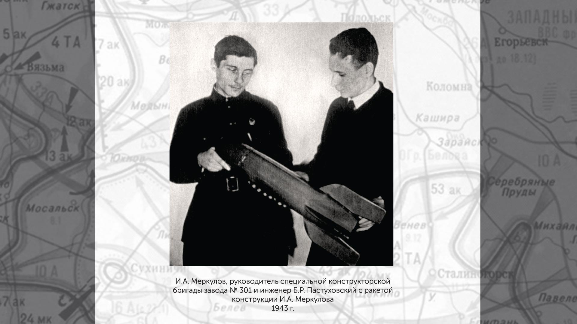 И.А. Меркулов и инженер Б.Р. Пастуховский с ракетой конструкции Меркулова