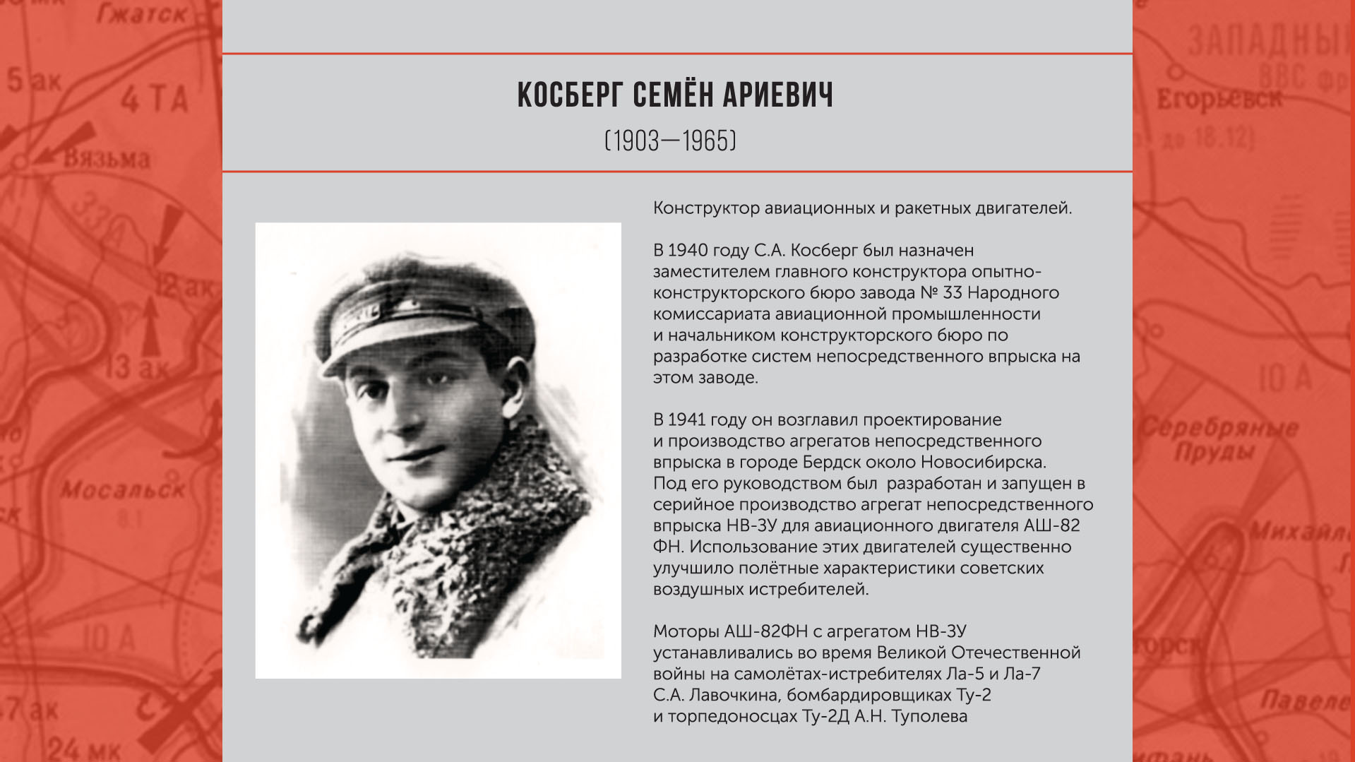Косберг Семён Ариевич