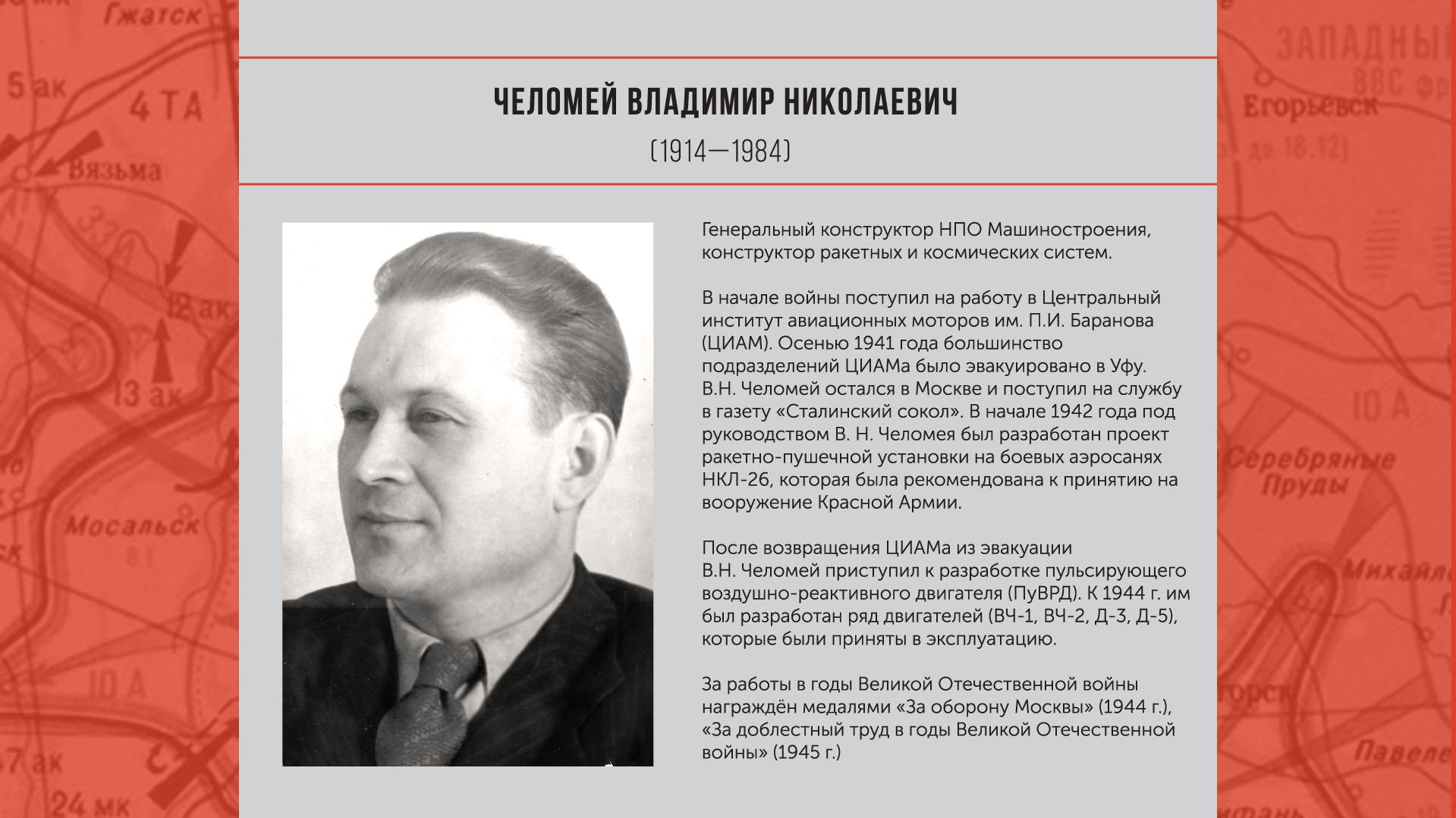 Челомей Владимир Николаевич