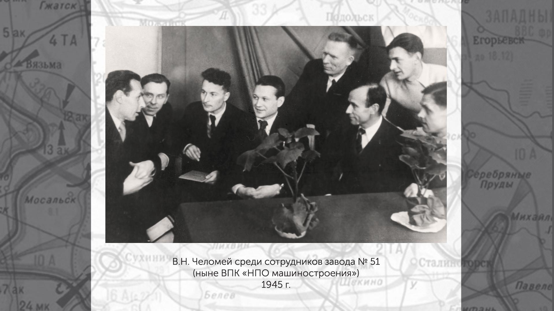 В.Н. Челомей среди сотрудников завода №51