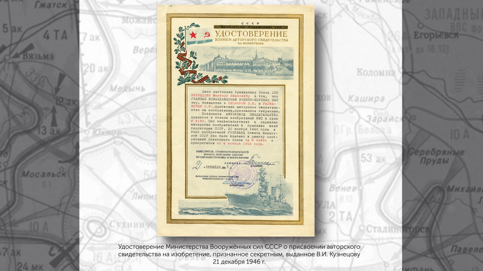 Удостоверение об авторском свидетельстве на изобретение В.И. Кузнецова