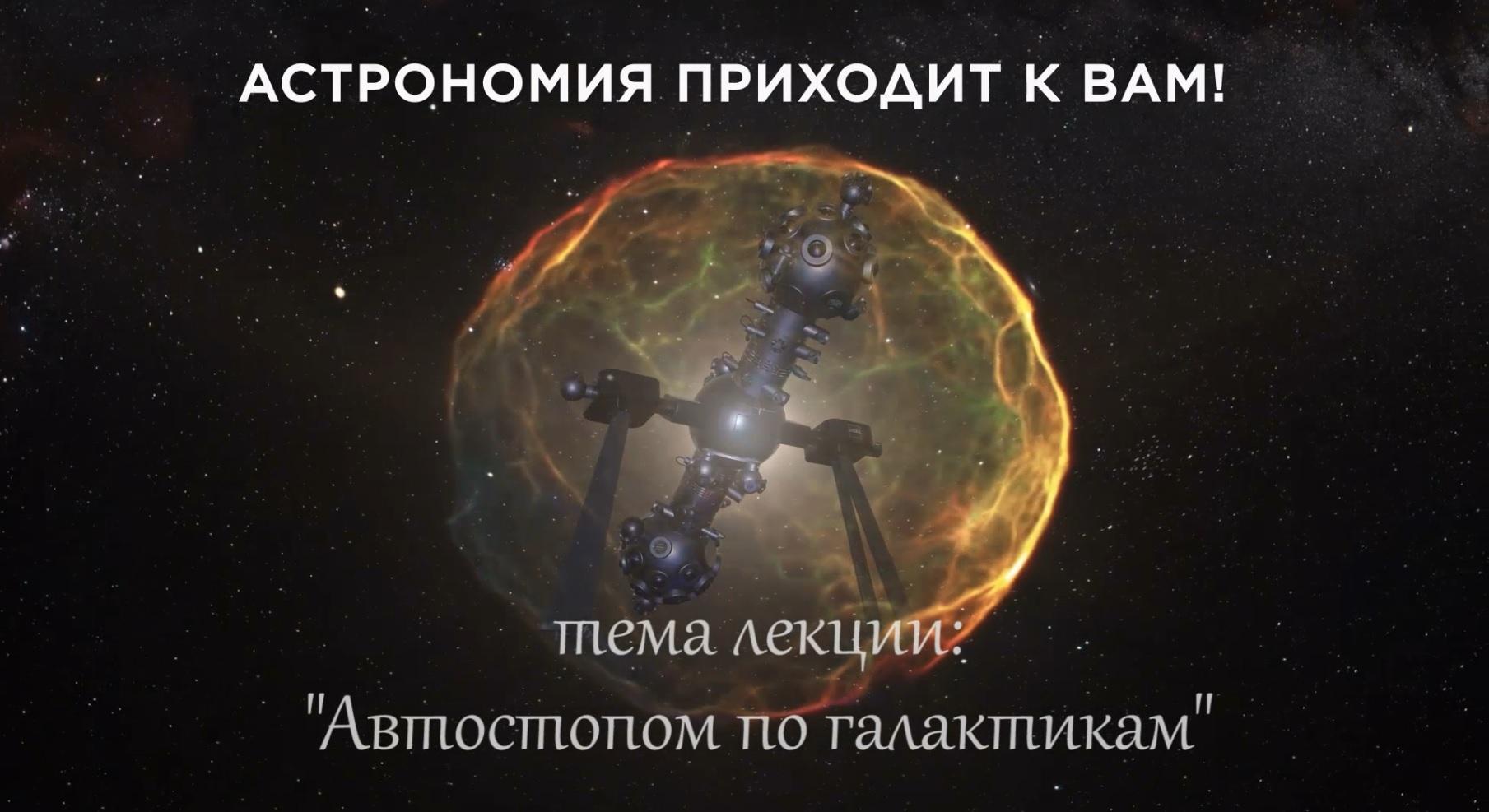 Автостопом по галактикам