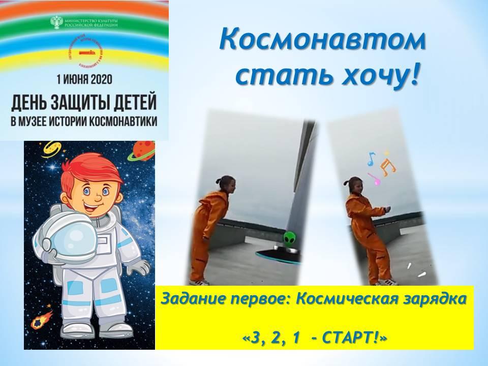 Космическая зарядка-1