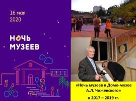 Ночь музеев-2017-2019 ДМЧ