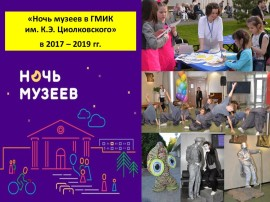 Ночь музеев-2017-2019 ГМИК