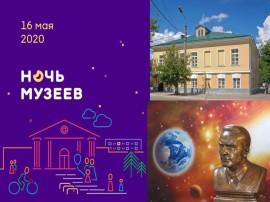 Ночь музеев-2020-ДМЧ