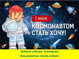 Викторина Космонавтом стать готов
